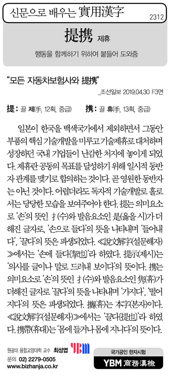 [신문으로 배우는 실용한자] 제휴(提携)