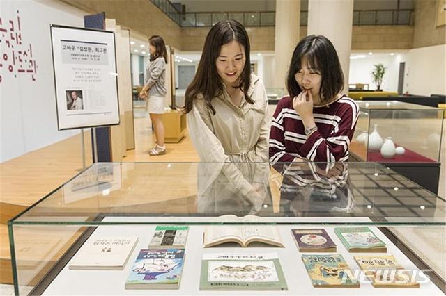 국립중앙도서관 '고바우 영감, 하늘의 별이 되다-김성환 화백 회고전'