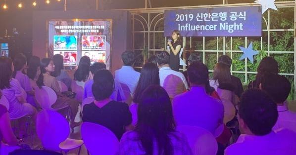 킷스튜디오의 고지현 대표가 지난 7월29일에 진행된 신한은행 인플루언서 공식 창단식에 참석해 유튜브 트렌드에 대해 강연하고 있다. /신한은행 제공