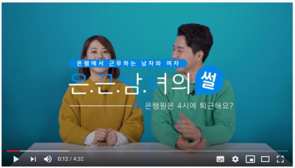 우리은행 유튜브 콘텐츠 '은근남녀썰'. /유튜브 캡처