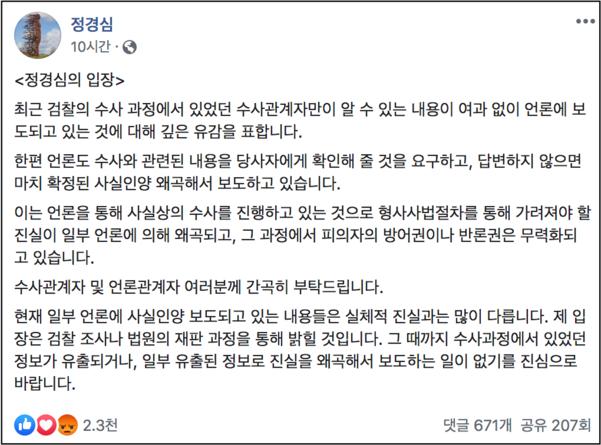 조국 법무장관의 부인 정경심 동양대 교수의 페이스북 캡처./정 교수 페이스북