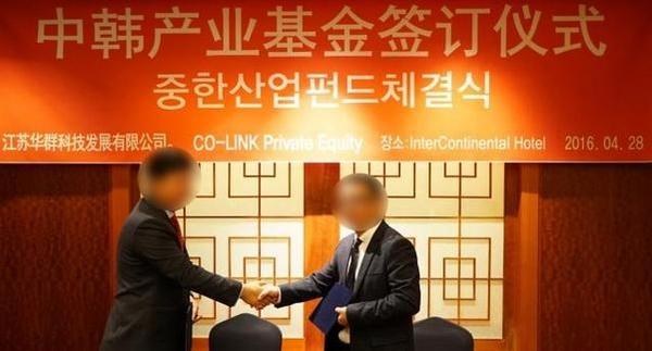 코링크PE가 2016년 4월 중국에서 6000억원 규모의 투자를 유치했다며 배포한 사진. 조범동(왼쪽)씨는 당시 총괄대표 직함을 썼다. /코링크 제공