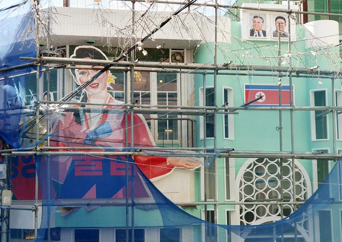 평양 같은 홍대 거리 - 15일 오후 서울 마포구 홍대 앞의 '북한식 주점' 외벽에 인공기와 김일성, 김정일의 얼굴이 그려져 있다. 이곳은 두 달 전만 해도 일본식 주점이 전 층에서 영업하고 있었다.