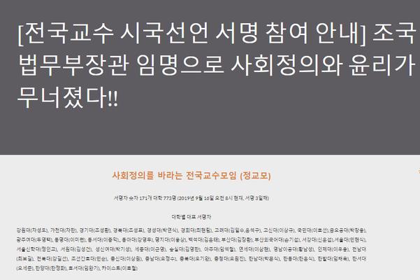 사회정의를 바라는 전국교수모임이 지난 12일 작성해 온라인 서명을 받고 있는 '전국교수 시국선언 참여 안내'. /정교모 홈페이지 캡처