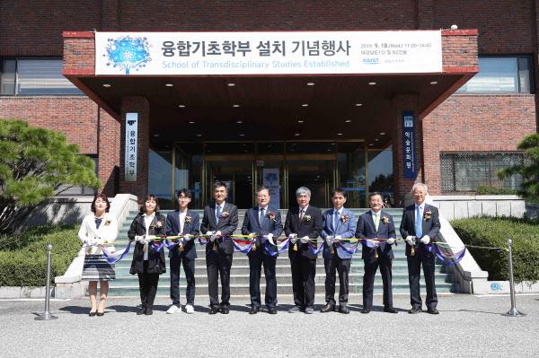 18일 대전 KAIST 본원에서 열린 융합기초학부 설치 기념식에 참석한 학교 관계자들이 테이프 커팅을 하고 있다. /KAIST