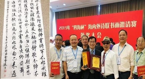김회수(오른쪽 사진 가운데) 전남대교수가 중국에서 열린 세계시연서화초청대회에서 최고상인 금상을 받았다. 왼쪽은 김 교수가 출품한 행서 작품. /전남대 제공.