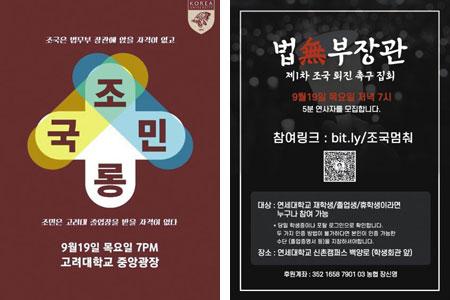 19일 열리는 고려대의 집회 홍보 포스터(왼쪽 사진)와 연세대의 집회 포스터(오른쪽).