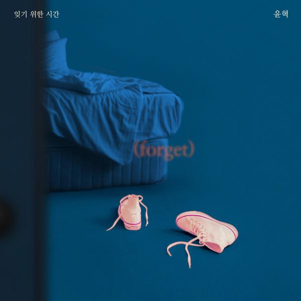 디셈버 윤혁, '취향플레이리스트' 프로젝트 합류…'잊기 위한 시간' 21일 공개