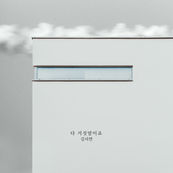신인가수 김서연, '여름아 부탁해' OST로 데뷔…'다 거짓말이죠' 22일 공개