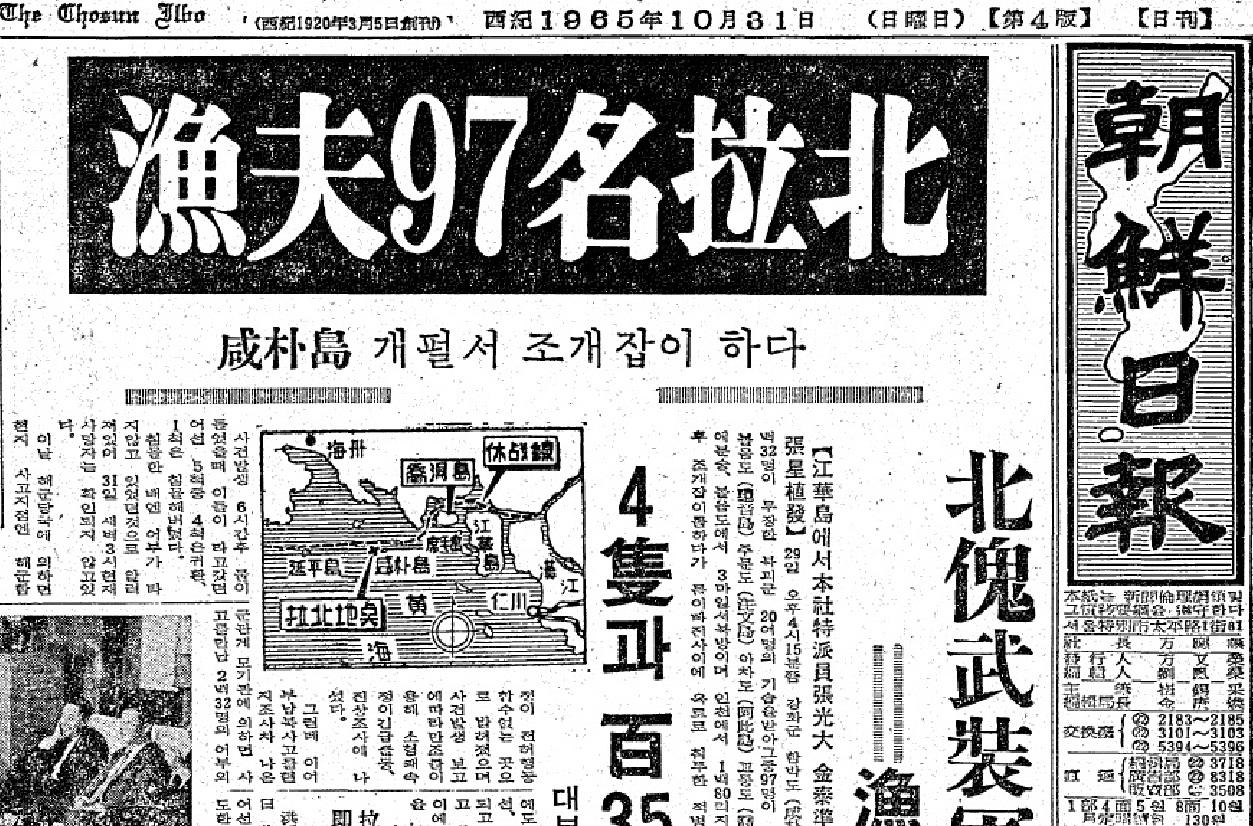 1965년 10월 31일자 조선일보 1면. 함박도 위치가 휴전선 아래로 그려져 있다.