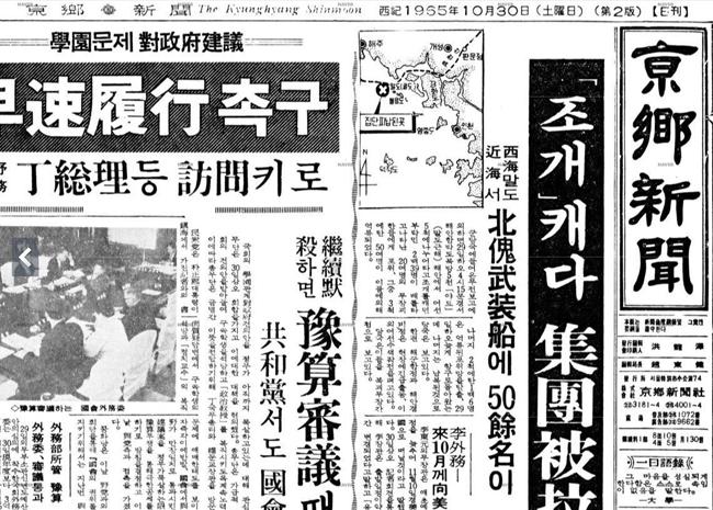 1965년 10월 30일자 경향신문 1면. 서해 5도 주변 지도 속에 함박도는 3.8선 아래에 위치한 것으로 그려져 있다.