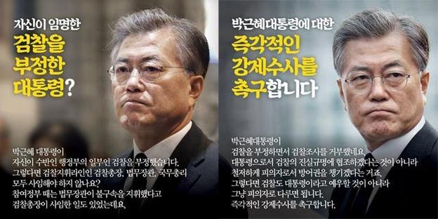 문재인 대통령 블로그 캡처.