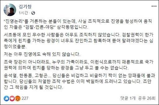 김기창 고려대 법학전문대학원 교수는 2일 자신의 페이스북에 윤석열 검찰총장 등을 비난하는 글을 올렸다./김기창 교수 페이스북 캡처