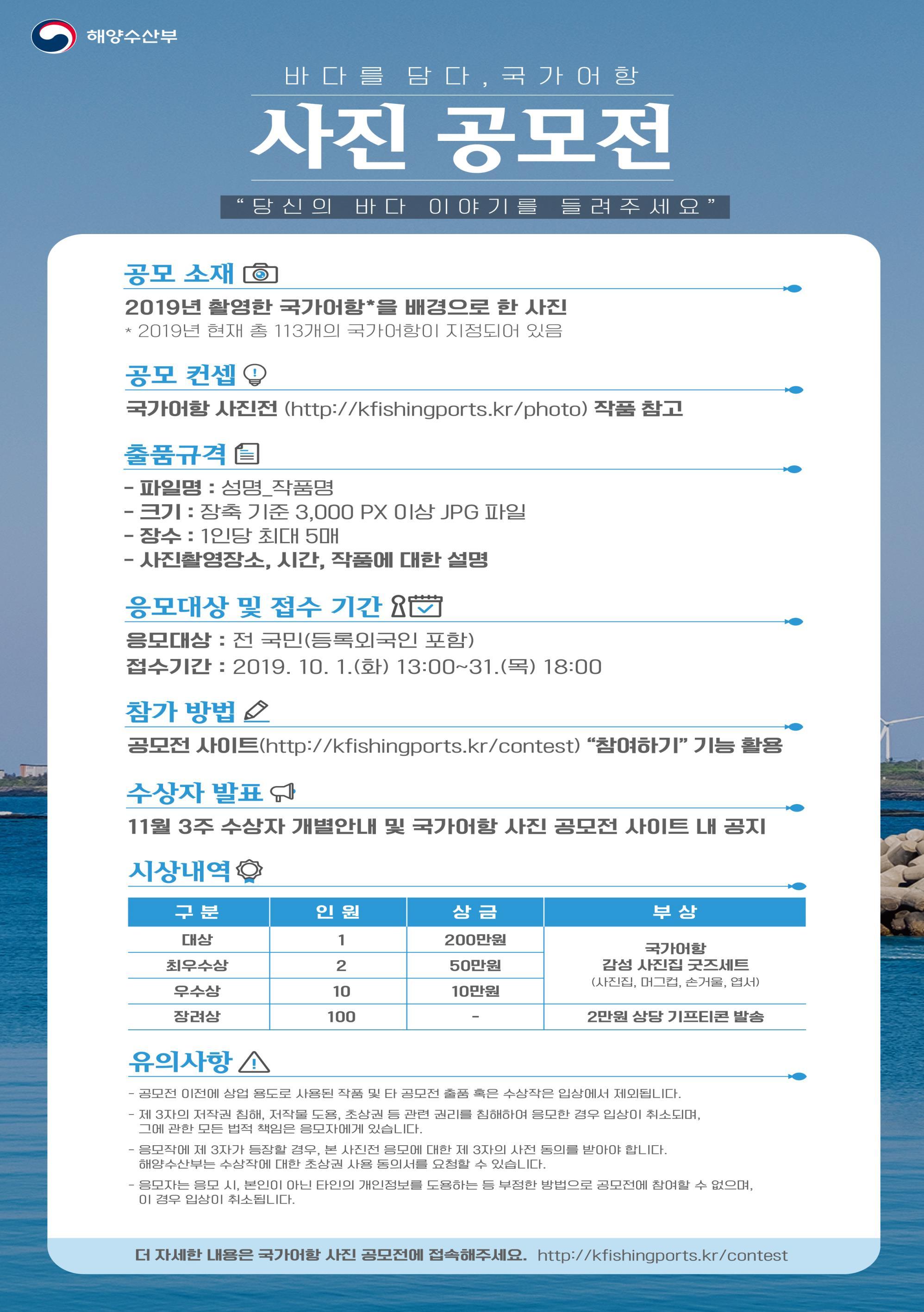 국가어항 디지털 사진 공모전 포스터