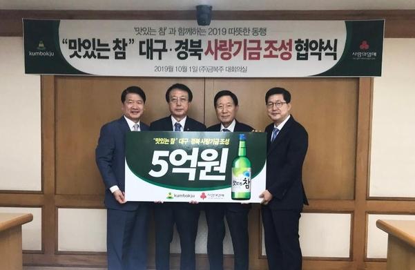금복주가 지난 1일 대구·경북 사랑기금 조성 협약식을 가졌다. / 금복주 제공