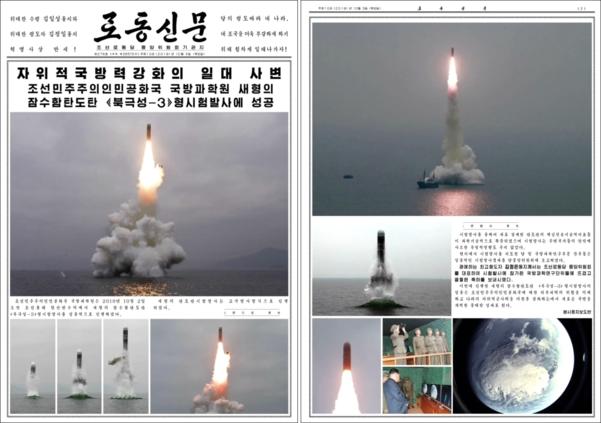 북한이 지난 2일 신형 잠수함발사탄도미사일(SLBM) '북극성-3형'을 성공적으로 시험발사했다고 노동당 기관지 노동신문이 3일 보도했다. 조선중앙TV가 공개한 이날 노동신문은 1면과 2면에 걸쳐 모두 12장의 사진을 실으며 시험발사 소식을 전했다./연합뉴스