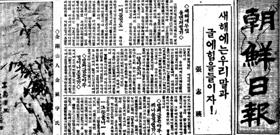 1929년 1월 1일 자 조선일보. 조선어학회 사건으로 투옥된 국어학자 중 한 명인 장지영 선생은 조선일보 편집인으로 취임해 '우리 말과 글에 힘을 들이자'는 글로 문자보급운동을 선포했다.