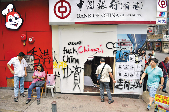 7일 홍콩 도심에 있는 중국은행 지점이 시위대의 공격을 받아 유리창이 깨지고 낙서로 훼손돼 있다. 홍콩 정부가 지난 5일 '복면금지법'을 발효한 이후 반정부 시위가 격화하고 있고, 중국계 은행과 상점이 습격당하는 일이 곳곳에서 벌어지고 있다고 현지 언론들은 보도했다.