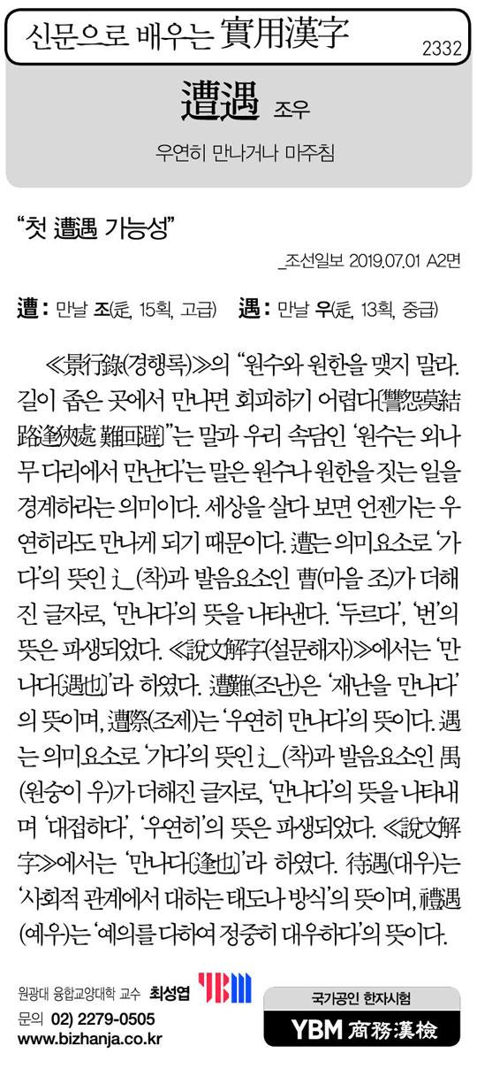 [신문으로 배우는 실용한자] 조우(遭遇)