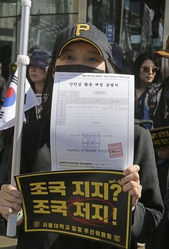 9일 서울 광화문 청계광장에서 한 학생이 조 장관 자녀를 풍자하는 '인턴십 활동 예정 증명서'를 들고 있다. /오종찬 기자