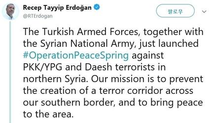 에르도안 터키 대통령 트위터