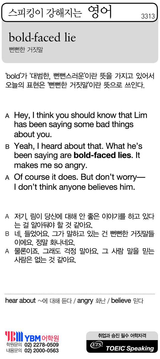 [스피킹이 강해지는 영어] bold-faced lie