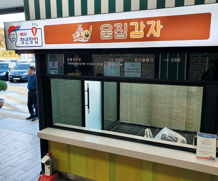9일 경기 안성휴게소의 한 '청년창업 매장'이 폐업해 비어 있는 모습.