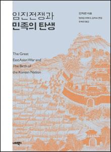 '임진전쟁과 민족의 탄생'