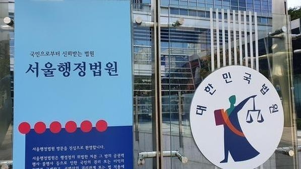서울행정법원. /조선DB