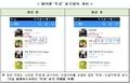 모바일 앱 표기방식 개선…유료결제 포함되면 '무료·인앱구매' 표기