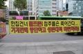 """""""생존대책 마련하라"""" 골프존 매장 점주들 골프존 본사 앞에서 100일째 시위"""