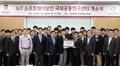 사물인터넷 보안 국제연구센터 한국서 문열어