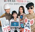 KT, 국내 최초 기업 전용 LTE 서비스
