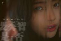 """""""홍콩 영화 주인공처럼…"""" 수지, 2차 티저 공개"""