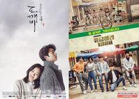 [美친시청률] '도깨비', 1위 '응팔'까지 2% 남았다