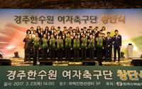 경주 한수원 여자축구단 공식 창단
