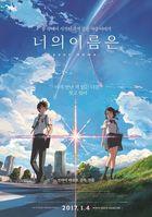 '너의 이름은' OST 부른 래드윔프스, 6월 내한공연 연다