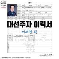[카드뉴스] 대선주자 이력서 - 이재명 편