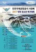 인천국제공항공사, 인천유소년축구대회 신설...4월 중 개최
