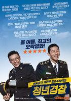 '청년경찰' 스페셜 포스터 공개...유머·액션·비주얼 다 잡았다