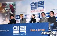 [사진]영화 '염력' 언론시사회 열려