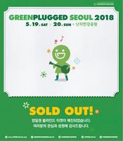 '그린플러그드 서울 2018' 블라인드 티켓 전량 매진