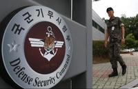 계엄령 문건 수사 '민군 합동수사본부' 출범 내일 발표