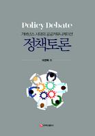 새책=이연택 교수의 '정책토론'