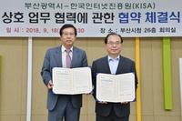 부산시-한국인터넷진흥원 업무협력 MOU 체결해
