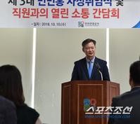인천관광공사 제3대 민민홍 사장 취임