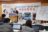 부산 대중교통, 도시철도 중심 재편....민선7기 대중교통 혁신계획 발표