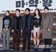 [포토] 영화 '마약왕' 언론시사회