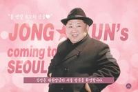 위인맞이환영단