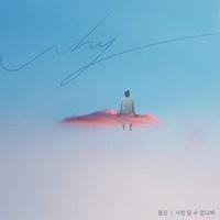 폴킴, 'WHY' OST '사랑 알 수 없나봐'도 성공적..차트 상위권 안착
